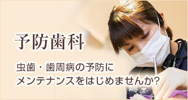 予防歯科 虫歯・歯周病の予防にメンテナンスをはじめませんか?