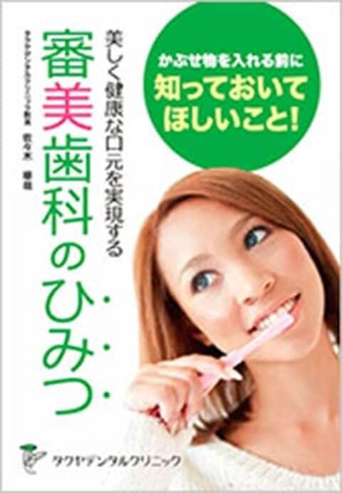 審美歯科のひみつ