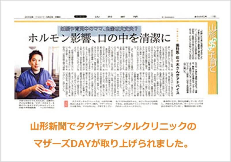 山形新聞でタクヤデンタルクリニックのマザーズDAYが取り上げられました。