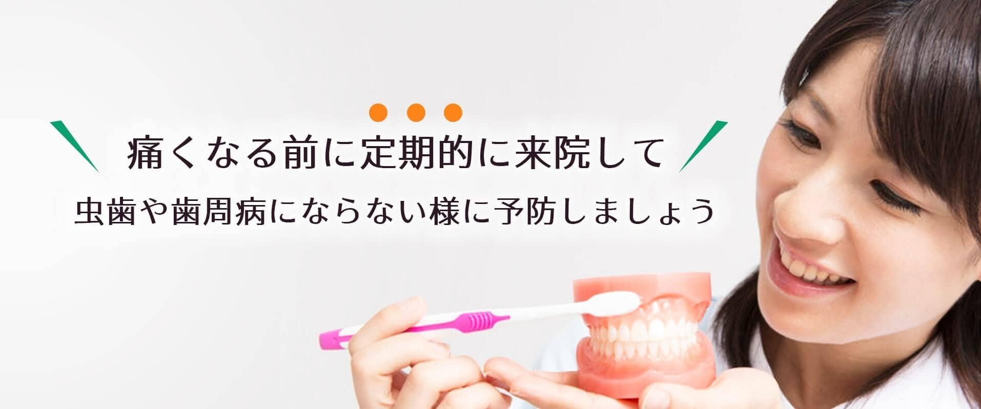 痛くなる前に定期的に来院して虫歯や歯周病にならない様に予防しましょう