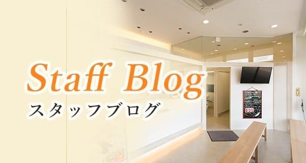 タクヤデンタルクリニックのスタッフブログ