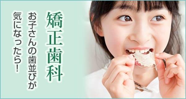 矯正歯科 お子さんの歯並びが気になったら!