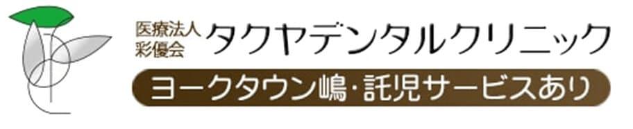 タクヤデンタルクリニックロゴ
