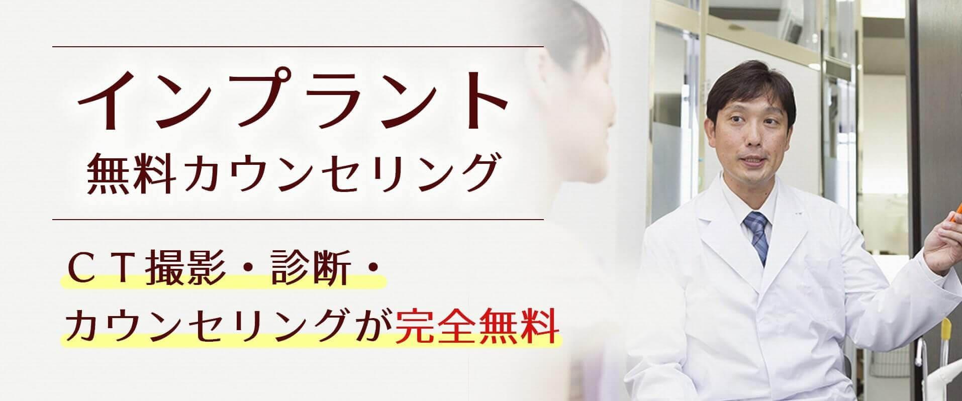 インプラント無料カウンセリング CT撮影・診断・カウンセリングが完全無料