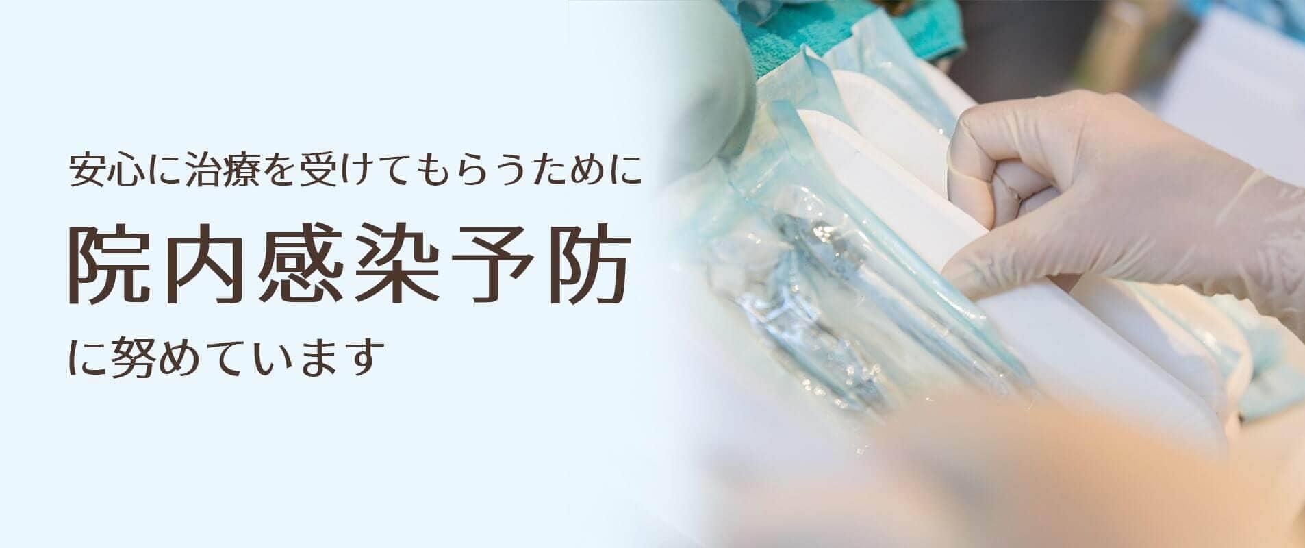 安心に治療を受けてもらうために院内感染予防に努めています