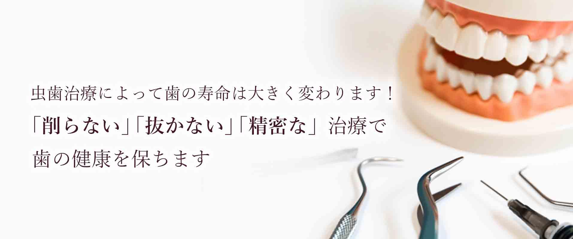 虫歯治療によって歯の寿命は大きく変わります!「削らない」「抜かない」「精密な」治療で歯の健康を保ちます