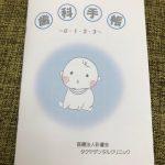 歯科手帳〜0.1.2.3〜